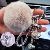 正韓創意鑰匙扣女 真兔毛 獺兔毛球毛絨掛件汽車鑰匙環女生包掛件
