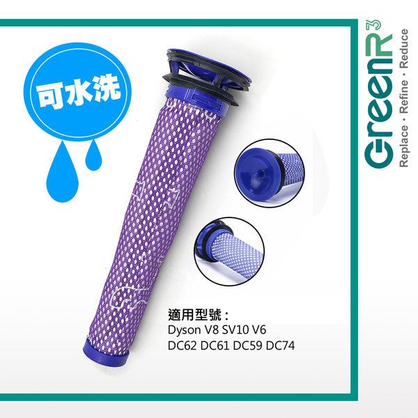 【GreenR3濾網】適用DYSON 可水