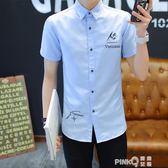 夏季短袖襯衫男士韓版修身青少年半袖襯衣潮男裝休閒寸衫白色衣服  【PINKQ】