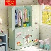 蔻絲簡易兒童衣櫃塑料組裝嬰兒收納櫃女孩寶寶卡通組合儲物小衣櫥【全館85折最後兩天】
