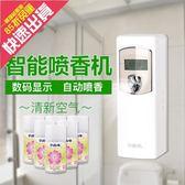 自動噴香機洗手間香水香擴機廁所除臭加香器空氣清新劑飄香機