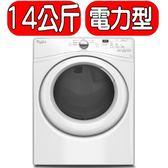 Whirlpool惠而浦【WED75HEFW】14kg 美製電熱乾衣機