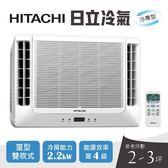 含安裝+舊機回收【HITACHI日立】2-3坪雙吹式窗型冷氣/RA-22WK