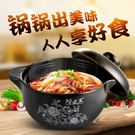 燉鍋- 砂鍋燉鍋家用明火耐高溫燃氣沙鍋湯鍋  陶瓷養生煲湯鍋湯煲 滿千89折限時兩天熱賣