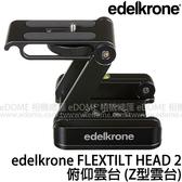 edelkrone FLEXTILT HEAD 2 俯仰雲台 (24期0利率 免運 華曜貿易公司貨) Z 型雲台 ED80236