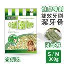 PetLand寵物樂園 健康時刻 雙效潔牙骨-葉綠素-S.M號大包裝300g台灣產 高營養