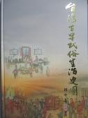【書寶二手書T5/地理_ZEI】臺灣古早民俗生活史圖_陳豐章 (民俗學)