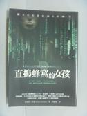 【書寶二手書T4/一般小說_IJM】直搗蜂窩的女孩_顏湘如, 史迪格.拉森
