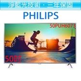 ◆好禮三選一◆ 飛利浦PHILIPS 50吋4K聯網液晶顯示器+視訊盒 50PUH6073