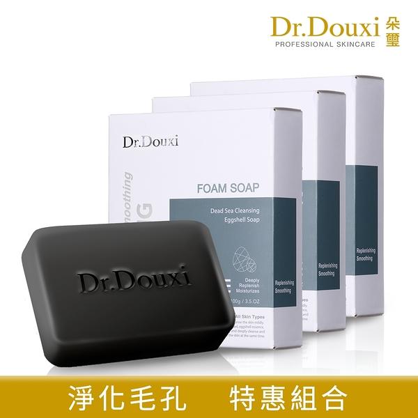 【Dr.Douxi 朵璽旗艦店】死海淨膚卵殼皂 100g 3入 (團購組)