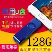 隨身碟手機u盤 128g 電腦手機兩用128g創意OTG迷你128g優盤U盤 阿薩布魯