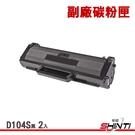 【2入】SHINTI SAMSUNG MLT-D104S 黑 副廠環保碳粉匣 1660/1670/1860/3200