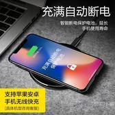 蘋果8無線充電器iphone8plus專用快充XR新品安卓通用配件【全館85折任搶】