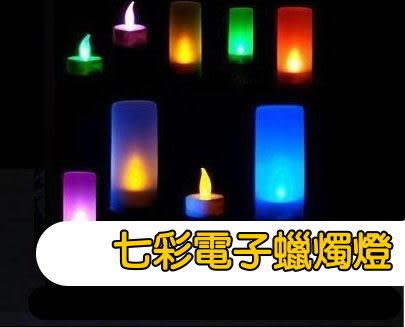 電子蠟燭燈(無燈罩)-七彩/個~~求婚用品 派對用品