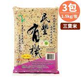 有機糙米、黑糯米、紅糯米所調配之三寶米!!民豐有機米‧有機三寶米1.5公斤x3包組(免運宅配)