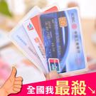 卡片套 證件套 身份證套 保護套悠遊卡套 銀行卡套 會員卡 信用卡套 磨砂 透明 【F059】米菈生活館