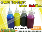 CANON 500cc 奈米防水 填充墨水 IB4070/MB5070/MB5370 連續供墨用 IINC23