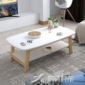 實木茶幾簡約現代茶幾小戶型矮桌小桌子創意咖啡桌組裝客廳茶幾 igo 樂芙美鞋