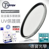 送德國蔡司拭鏡紙  TIFFEN Digital HT 52mm UV 保護鏡 高穿透高精度濾鏡 鈦金屬多層鍍膜 風景季