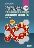 (二手書)就業服務乙級技術士技能檢定完全指導手冊(第三版)