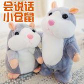 學話復讀倉鼠 毛絨玩具會說話的錄音學舌走路