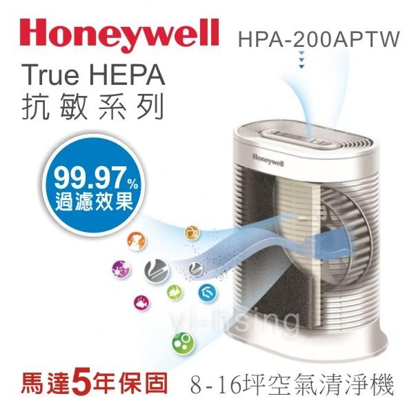 Honeywell True HEPA抗敏Console系列8-16坪空氣清淨機 HPA-200APTW