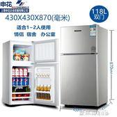 家用小冰箱 雙門式小冰箱118L冷藏冷凍家用宿舍辦公節能靜音雙門冰箱小型 igo 歐萊爾藝術館