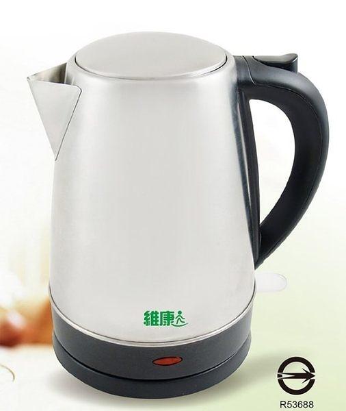 ^聖家^維康 1.8L 不鏽鋼快速電茶壺 WK-1870【全館刷卡分期+免運費】