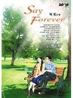 二手書博民逛書店 《Say Forever》 R2Y ISBN:9861241477│穹風