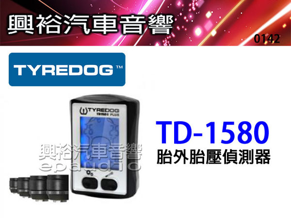 【TYREDOG】TD-1580 胎外型胎壓偵測器