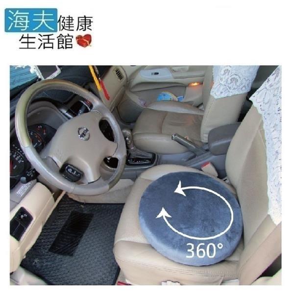 【南紡購物中心】【日華 海夫】座墊 通用型 辦公用 家用 車用 360度旋轉坐墊 柔軟舒適