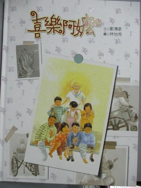 【書寶二手書T9/少年童書_ZAP】喜樂阿嬤_劉清彥