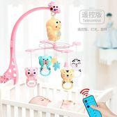 床鈴 嬰兒玩具新生兒床鈴0-1歲3-6-8-12個月益智早教音樂旋轉床掛床頭【快速出貨八折下殺】
