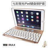 蘋果ipad air2藍芽鍵盤保護套pro10.5寸超薄殼9.7新品ipadxw(七夕情人節)