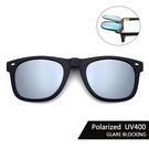 Polaroid偏光夾片 (水銀鏡面) 可掀式太陽眼鏡 防眩光 反光 近視最佳首選 抗UV400
