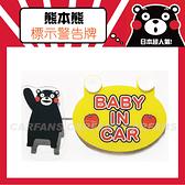 【愛車族】kumamon 熊本熊 BABY IN CAR 車中搖擺警示牌