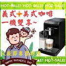 《義式+美式雙享咖啡機》Philips Saeco HD8847 飛利浦 全自動咖啡機 (父親節專案特價)