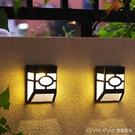 太陽能戶外庭院裝飾燈家用室外防水花園別墅圍牆燈光控LED小壁燈 618購物節 YTL