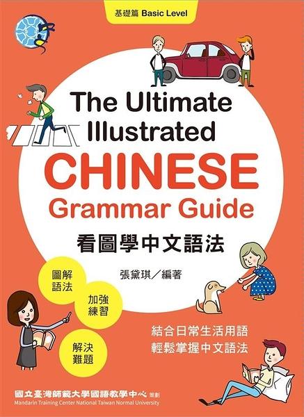(二手書)看圖學中文語法:基礎篇(The Ultimate Illustrated Chinese Grammar G..