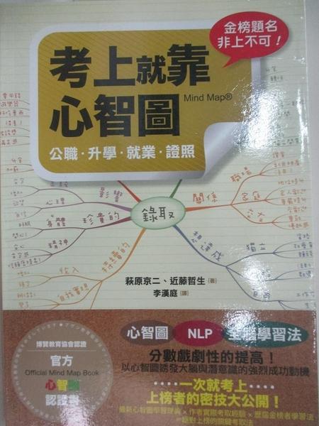 【書寶二手書T2/進修考試_BT1】考上就靠心智圖_李漢庭, 萩原京二