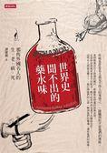 (二手書)世界史聞不出的藥水味:那些外國名人的生老病死