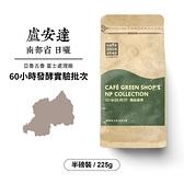 盧安達南部省亞魯古魯富士處理廠日曬咖啡豆60小時發酵實驗批次(半磅)|咖啡綠商號