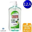 【南紡購物中心】台塑生醫 洗寶環保洗潔精 洗碗精 (壓送瓶) 1000gX12入