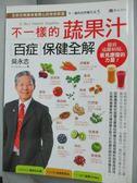 【書寶二手書T4/養生_ZHZ】不一樣的蔬果汁百症保健全解_吳永志