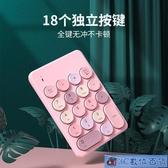 圓鍵機械藍牙迷你數字小鍵盤外接蘋果華為筆記本電腦無線帶usb會計專用 3C數位百貨
