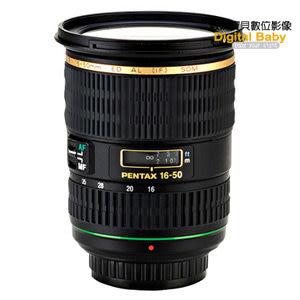 【送清潔三寶】 Pentax DA 16-50mm F2.8ED AL [IF] SDM 變焦鏡頭 (16-50;富堃公司貨)
