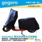 #贈收納包 GOGORO 2 3 2 件式 機車專用車罩 防風加厚 防刮車罩 兩件式車套 防水車罩 哈家人