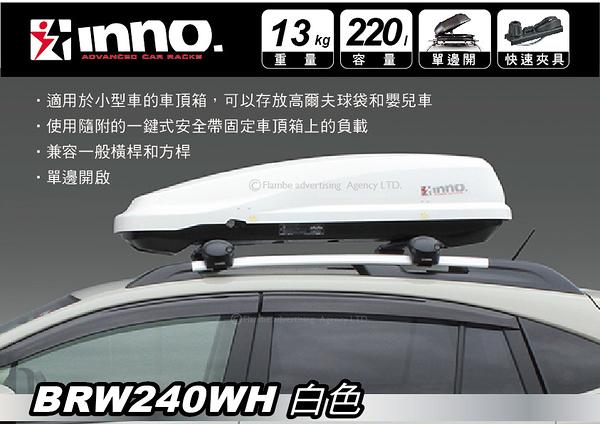 ||MyRack|| INNO RIDGE TRUNK BRW240BK 亮白 220L 單邊開車頂行李箱 || 9折中