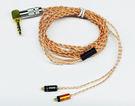 平廣 配件 達音科 DUNU 7N 單晶銅 3.5MM 耳機升級線 GZ 歐亞德插頭 適DN-2002 MMCX 規格