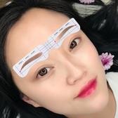 畫眉卡畫眉貼畫眉女全套畫眉工具連身眉卡貼紙初學者眉型輔助器 晴天時尚館